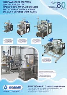 12.фасовка и упаковка продуктов - оборудование для молочной промышленности - оборудование для пищевой промышленности - оборудование для переработки молока молмаш