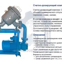 Счетно-дозирующий комплекс для нефтесодержащих продуктов сдк